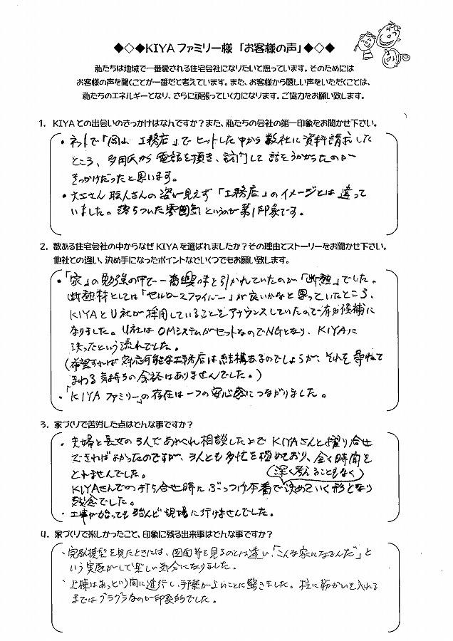 s-matumoto1hp.jpg
