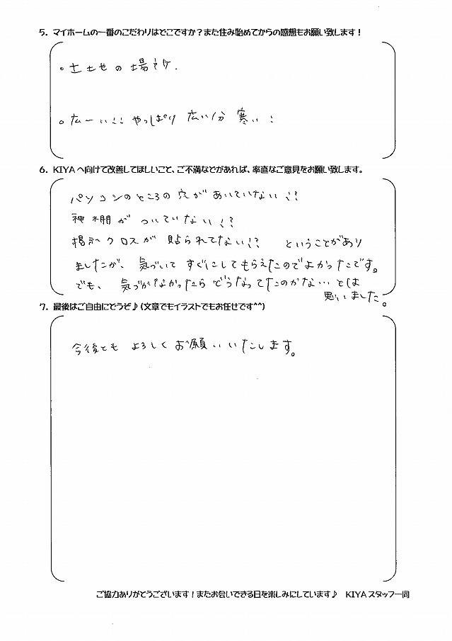 s-aki2.jpg