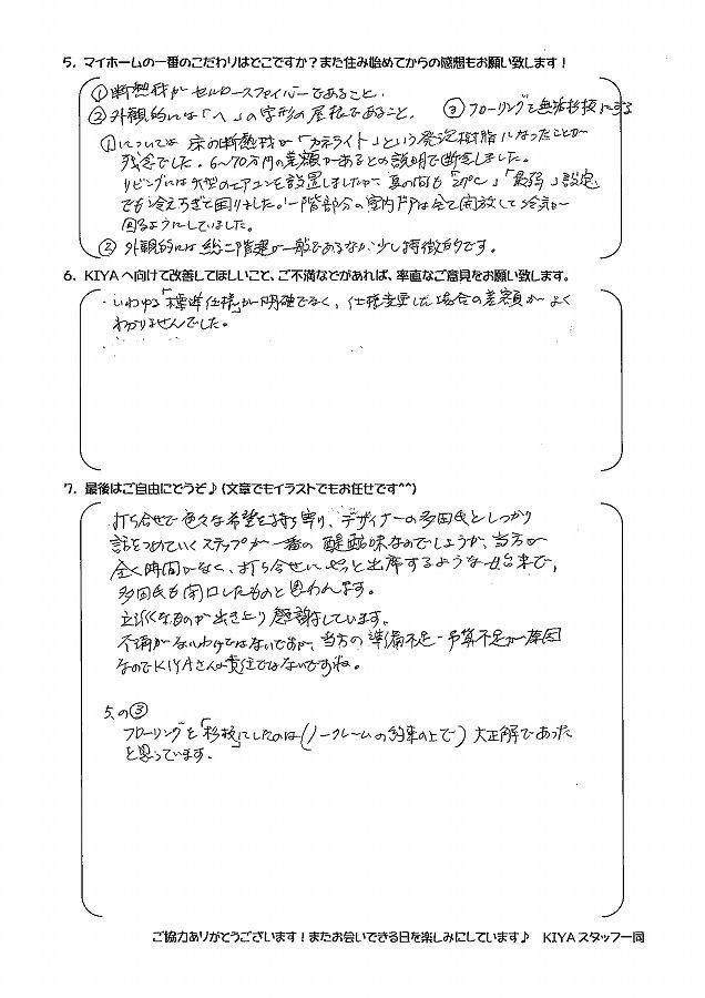 s-matumoto2hp.jpg